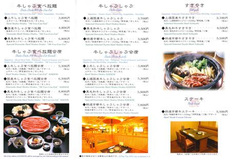 Menu illustré de restaurant au Japon