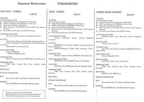 Menu de restaurant au Japon