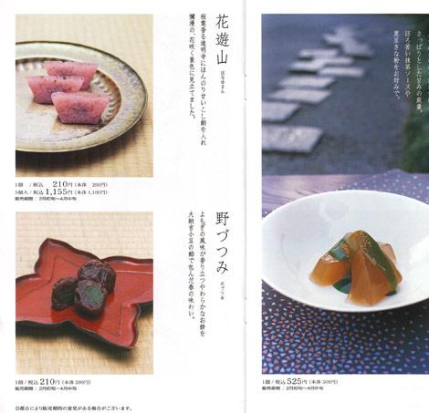 Présentation de la gamme d'une pâtisserie au Japon